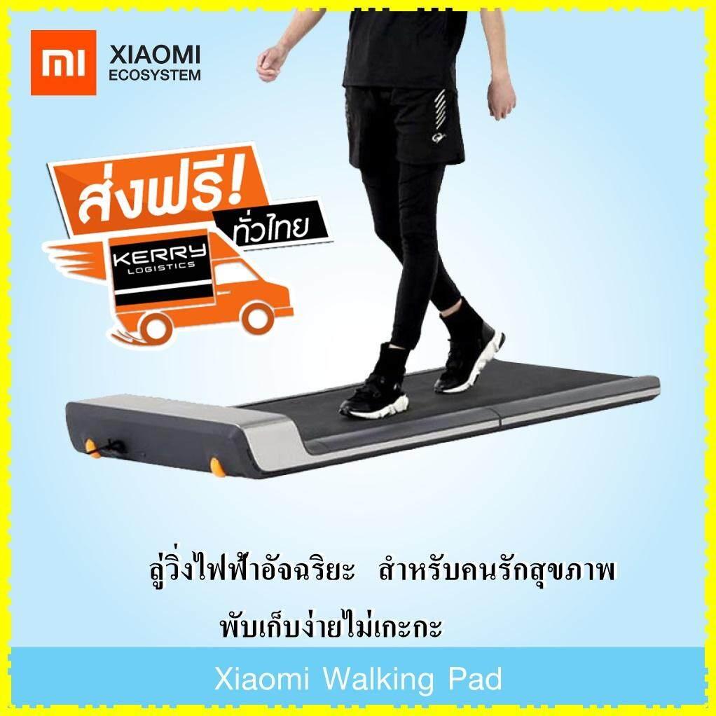 ขายดีมาก! ลู่วิ่งไฟฟ้าอัจฉริยะ Xiaomi Mijia WalkingPad Mini Walk Smart Treadmill ลู่วิ่งสำหรับคนรักสุขภาพ พับเก็บง่ายไม่เกะกะ