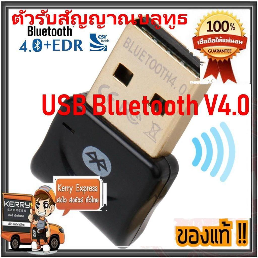 ขายดีมาก! ตัวรับสัญญาณบลูทูธ 4.0 Mini USB Bluetooth V4.0 WIFI Mini USB WiFi USB wireless BEST SELLER ตัวรับสัญญาณไวไฟ ตัวรับสัญญาณไวฟาย ของแท้ มีรับประกัน ส่ง KERRY  Review เพียบดูรูปได้เลย สำหรับคอมพ
