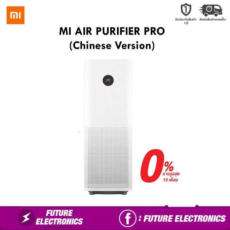 ยี่ห้อนี้ดีไหม  นครปฐม เครื่องฟอกอากาศ Xiaomi Mi Air Purifier Pro - Chinese Version