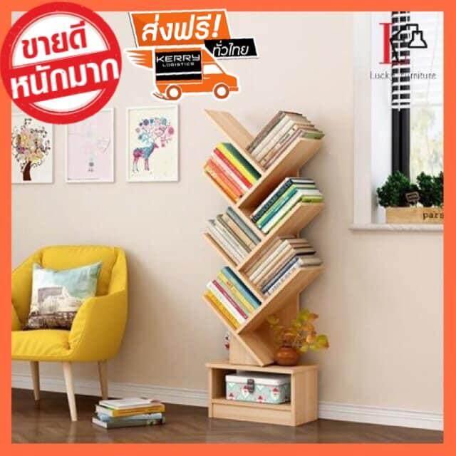 สุดยอดสินค้า!! มีให้เลือก 3 สี (ลายไม้ ครีม ขาว) ชั้นวางหนังสือ รูปโครงสร้างต้นไม้ แบบตั้ง ชั้นวางของตกแต่งบ้าน ชั้นวางของ ติดผนัง  เฟอร์นิเจอร์ไม้ ส่งฟรี KERRY