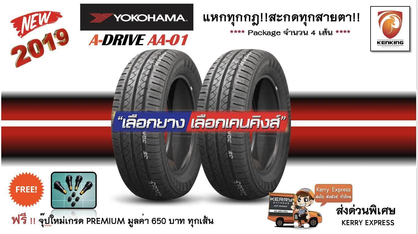 ประกันภัย รถยนต์ 3 พลัส ราคา ถูก สมุทรปราการ ยางรถยนต์ขอบ15 YOKOHAMA 195/65 R15 AA-01 NEW!! 2019 ( 2 เส้น )  FREE !! จุ๊ป PREMIUM BY KENKING POWER 650 บาท MADE IN JAPAN แท้ (ลิขสิทธิืแท้รายเดียว)