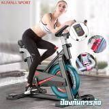 สอนใช้งาน KUMALL จักรยานออกกำลังกาย จักรยานบริหาร รุ่น SPINNING BIKE จักรยานฟิตเนส Exercise Bicycle Spin Bike Speed BK2