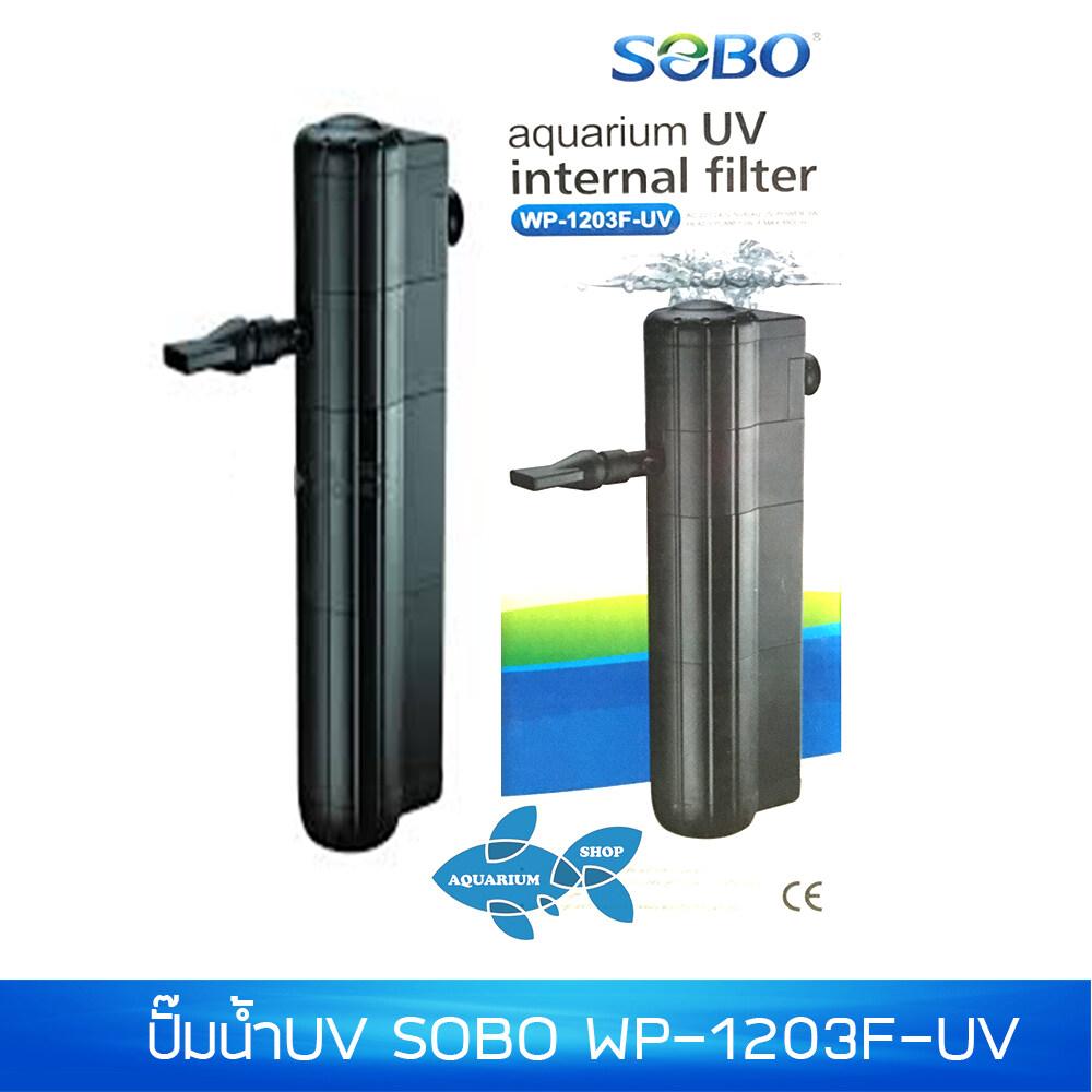 ปั๊มน้ำพร้อมกรองSOBO WP-1203F UV