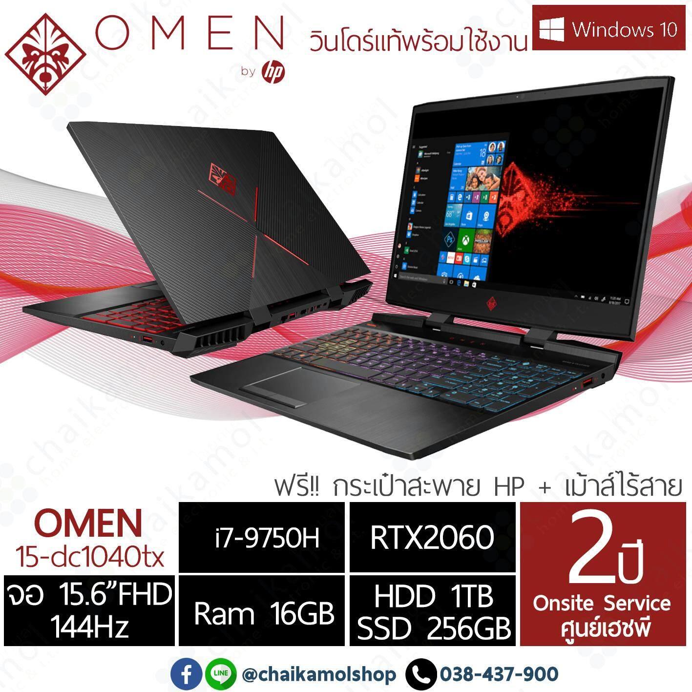 การใช้งาน  สุราษฎร์ธานี HP Omen Gaming notebook 15-DC1040TX 15.6