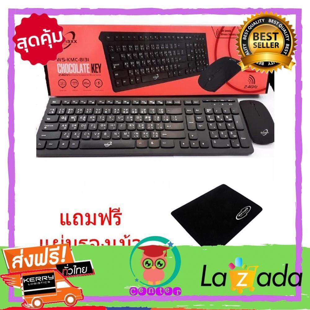 เก็บเงินปลายทางได้ ส่งฟรี Kerry!! Center คีย์บอร์ด คีย์บอร์ดเมาส์ไร้สาย prima ws-kmc-8131 wireless keyboard+Mouse Slim ชุดไร้สาย แถมฟรี แผ่นรองเม้าส์ keyboard wireless สินค้าคุณภาพ ราคาถูก