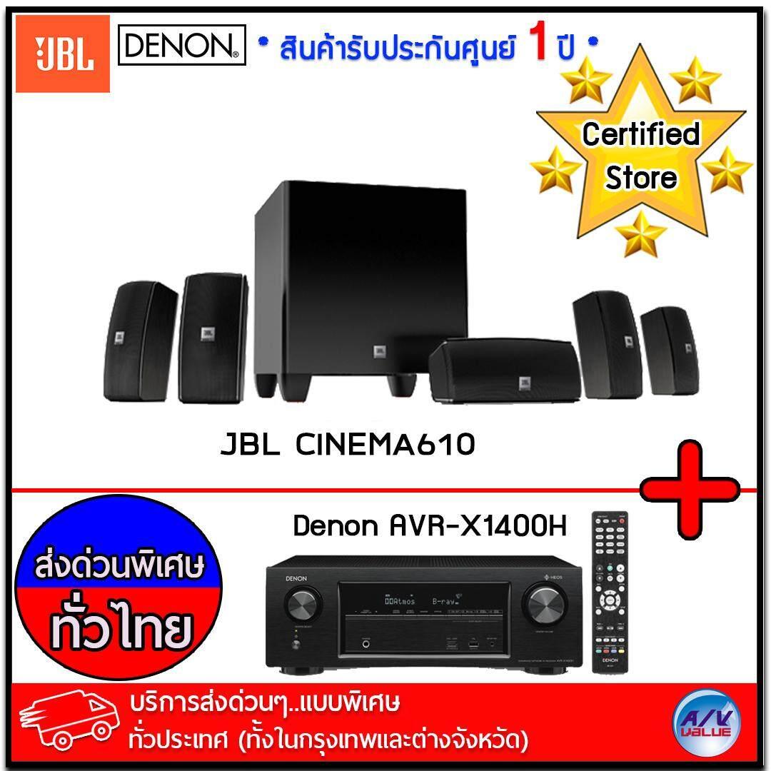 ยี่ห้อนี้ดีไหม  ราชบุรี DENON AVR-X1400H  7.2CH AV SURROUND RECEIVER + JBL CINEMA 610  Advanced 5.1 speaker system  *** บริการส่งด่วนแบบพิเศษ!ทั่วประเทศ (ทั้งในกรุงเทพและต่างจังหวัด)***