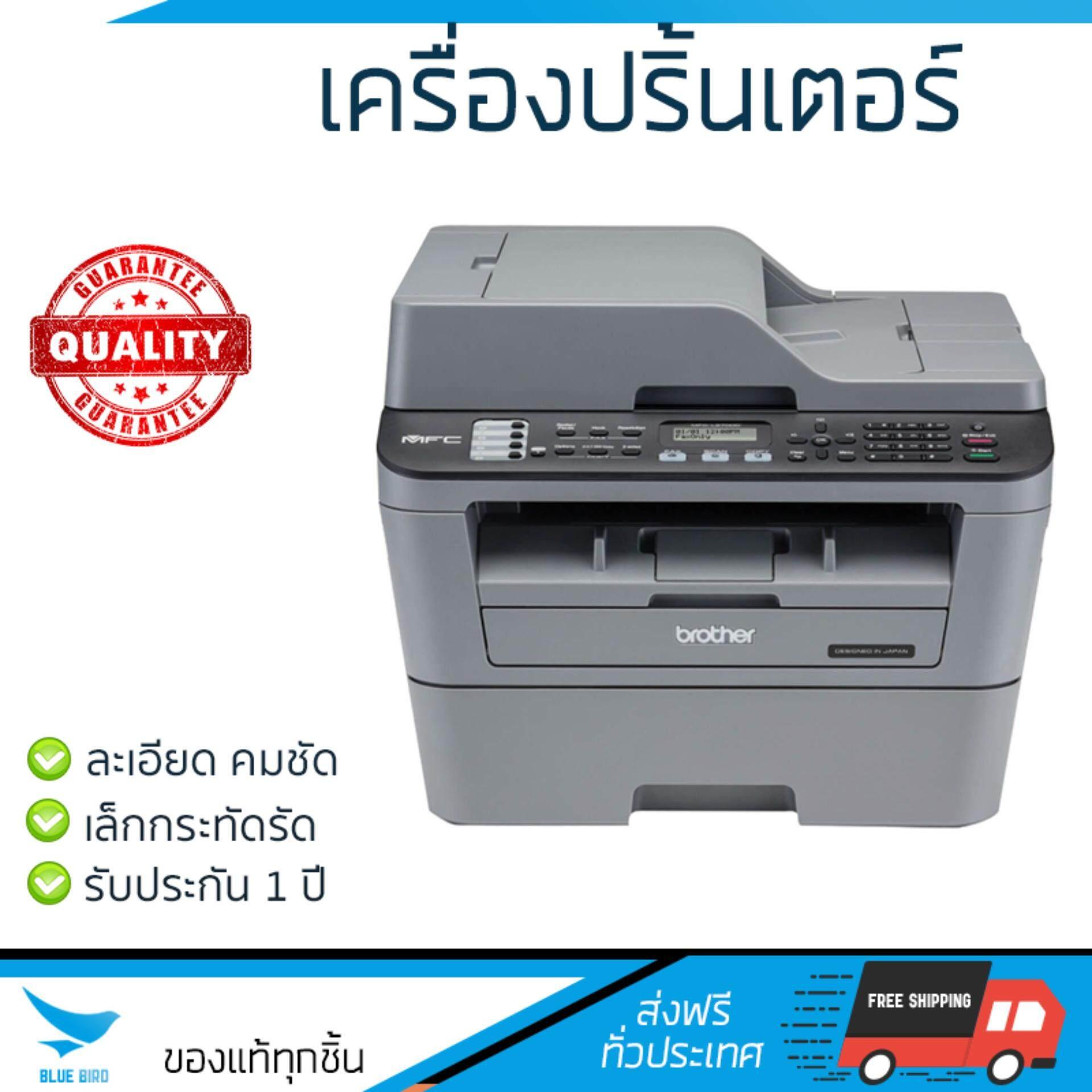 ลดสุดๆ โปรโมชัน เครื่องพิมพ์เลเซอร์           BROTHER ปริ้นเตอร์มัลติฟังก์ชั่น รุ่น MFC-L2700D             ความละเอียดสูง คมชัด พิมพ์ได้รวดเร็ว เครื่องปริ้น เครื่องปริ้นท์ Laser Printer รับประกันสินค้