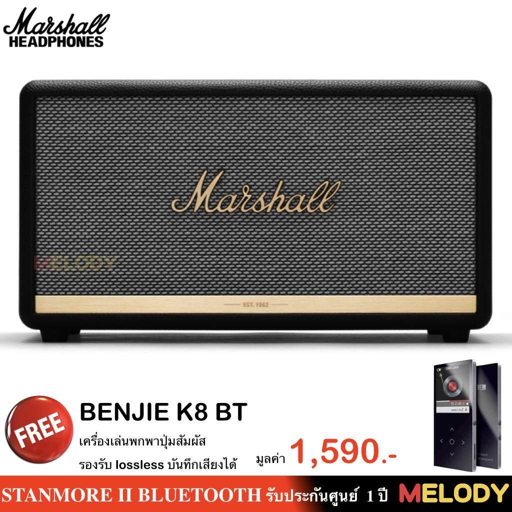 ยี่ห้อนี้ดีไหม  ชัยภูมิ Marshall Stanmore ll Bluetooth 5.0 aptX® แถมฟรี Player Mp3 Bluetooth มูลค่า 1 590.-รับประกันศูนย์ Marshall 1ปี