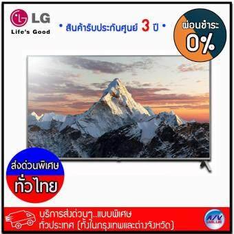 LG UHD 4K TV รุ่น 75UK6500PTB ขนาด 75 นิ้ว UHD Smart ThinQ AI  *** บริการส่งด่วนแบบพิเศษ!ทั่วประเทศ (ทั้งในกรุงเทพและต่างจังหวัด)***