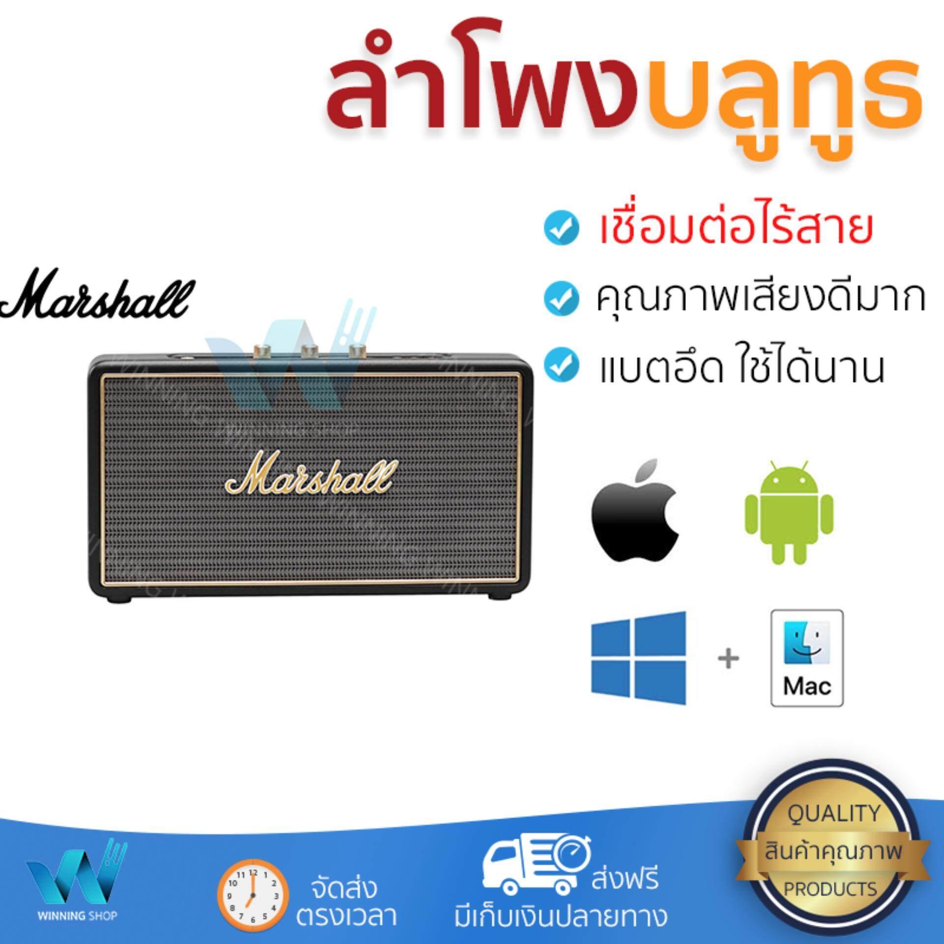 ยี่ห้อนี้ดีไหม  สมุทรปราการ จัดส่งฟรี ลำโพงบลูทูธ  Marshall Bluetooth Speaker 2.1 Stockwell Black (no Case) เสียงใส คุณภาพเกินตัว Wireless Bluetooth Speaker รับประกัน 1 ปี