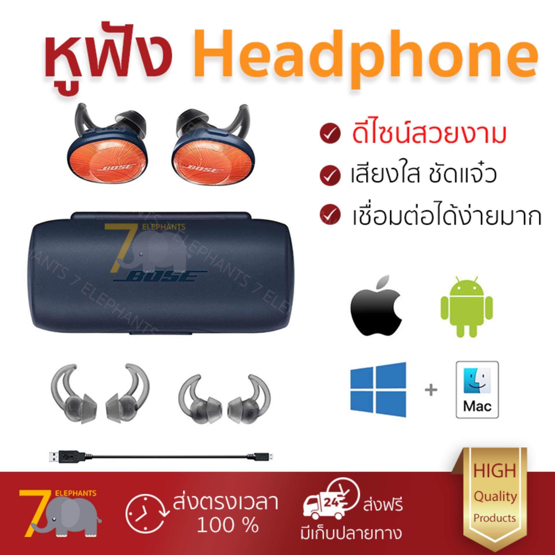 สอนใช้งาน  นครปฐม ของแท้ หูฟัง Bose SoundSport Free Wireless Headphones Orange เบสหนัก เสียงใส คุณภาพเกินตัว Headphone รับประกัน 1 ปี จัดส่งฟรีทั่วประเทศ