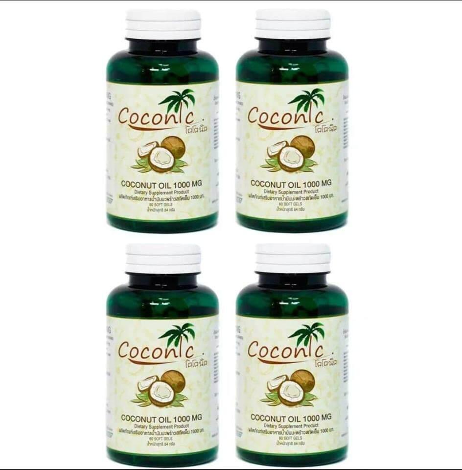 สุดยอดสินค้า!! Coconic โคโคนิค น้ำมันมะพร้าวสกัดเย็นออร์แกนิค 4 กระปุก กระปุกละ 60 เม็ด(ซอฟท์เจล) ซอฟท์เจลละ 1 000 มก. ส่งฟรี Kerry