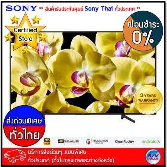 Sony Bravia 4K Ultra HD TV - HDR - Android TV - สมาร์ททีวี รุ่น KD-65X8000G ขนาด 65 นิ้ว X8000G Series  *** บริการส่งด่วนแบบพิเศษ!ทั่วประเทศ (ทั้งในกรุงเทพและต่างจังหวัด)*** ** ผ่อนชำระ 0% **