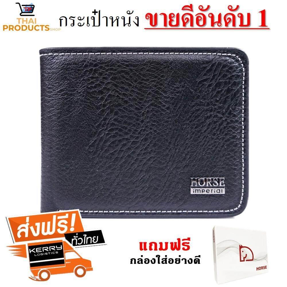 เก็บเงินปลายทางได้ (ส่งฟรีKerry) ขายดีอันดับ1 กระเป๋าหนังคุณภาพดี ใส่บัตรได้เยอะ สีสวย ใช้แล้วดูดี แถมฟรี:กล่องใส่อย่างดี