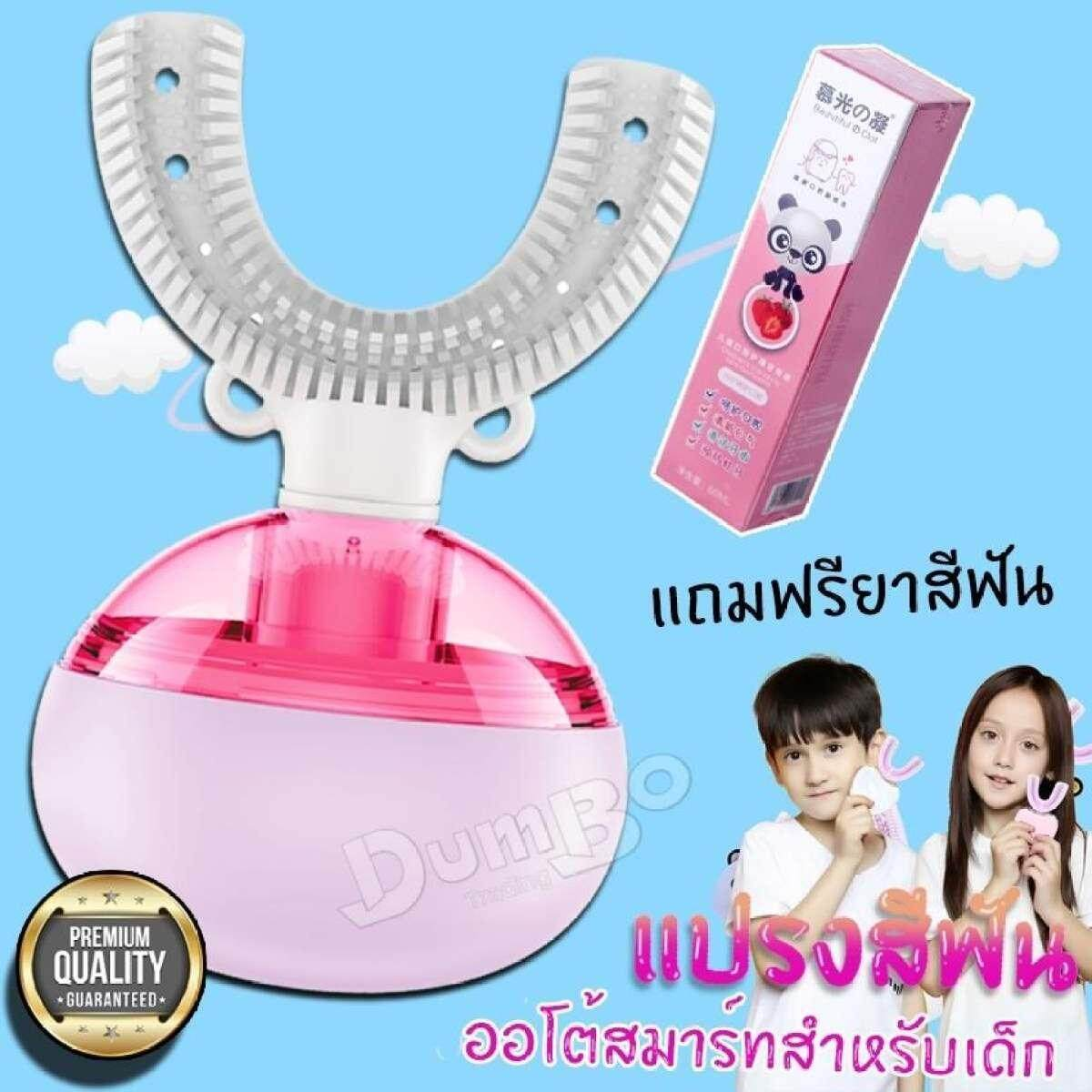แปรงสีฟันไฟฟ้า ทำความสะอาดทุกซี่ฟันอย่างหมดจด ศรีสะเกษ จัดส่งฟรี!! แปรงสีฟัน แปรงสีฟันออโต้สมาร์ท Automatic toothbrush รุ่น DY02 !!แถมฟรียาสีฟัน!! แปรงสีฟัน แปรงสีฟันเด็ก แปรงสีฟันออโต้สมาร์ท สำหรับเด็ก แปรงสีฟันอัตโนมัติ แถมฟรี!! ยาสีฟัน มีสินค้าพร้อมส่ง!!