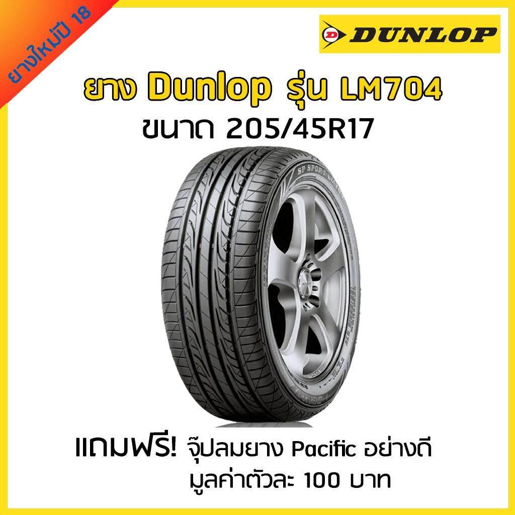 ประกันภัย รถยนต์ 2+ ลำปาง ยางรถยนต์ ดันลอป Dunlop ขนาด 205/45R17 รุ่น LM704 ปีใหม่18 จำนวน 1 เส้น ฟรี! จุ็ปลมอย่างดี
