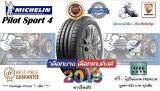 ประกันภัย รถยนต์ ชั้น 3 ราคา ถูก พังงา ยางรถยนต์ขอบ18 Michelin 235/45 R18 PILOT SPORT 4 NEW!! 2019 (จำนวน 1 เส้น) FREE!! จุ๊ป KENKING POWER สแตนเลส ลิขสิทธิ์แท้รายเดียว