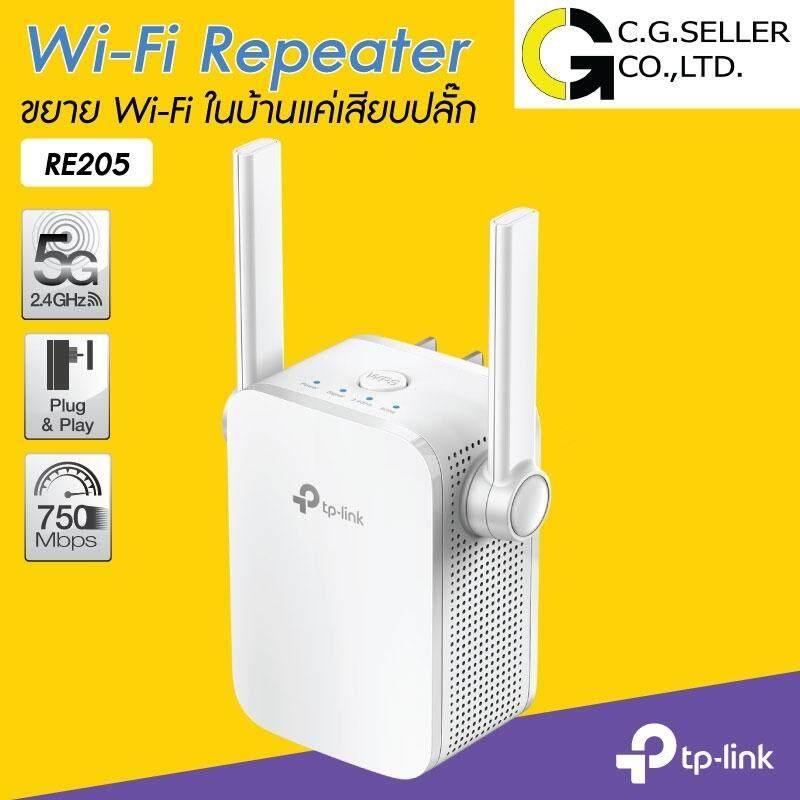 ขายดีมาก! TP-LINK RE205 ประกันศูนย์LIFETIMEตัวขยายสัญญาณDUAL BAND ส่งKERRY AC750 Wi-Fi Range Extender Mode และ AP Mode
