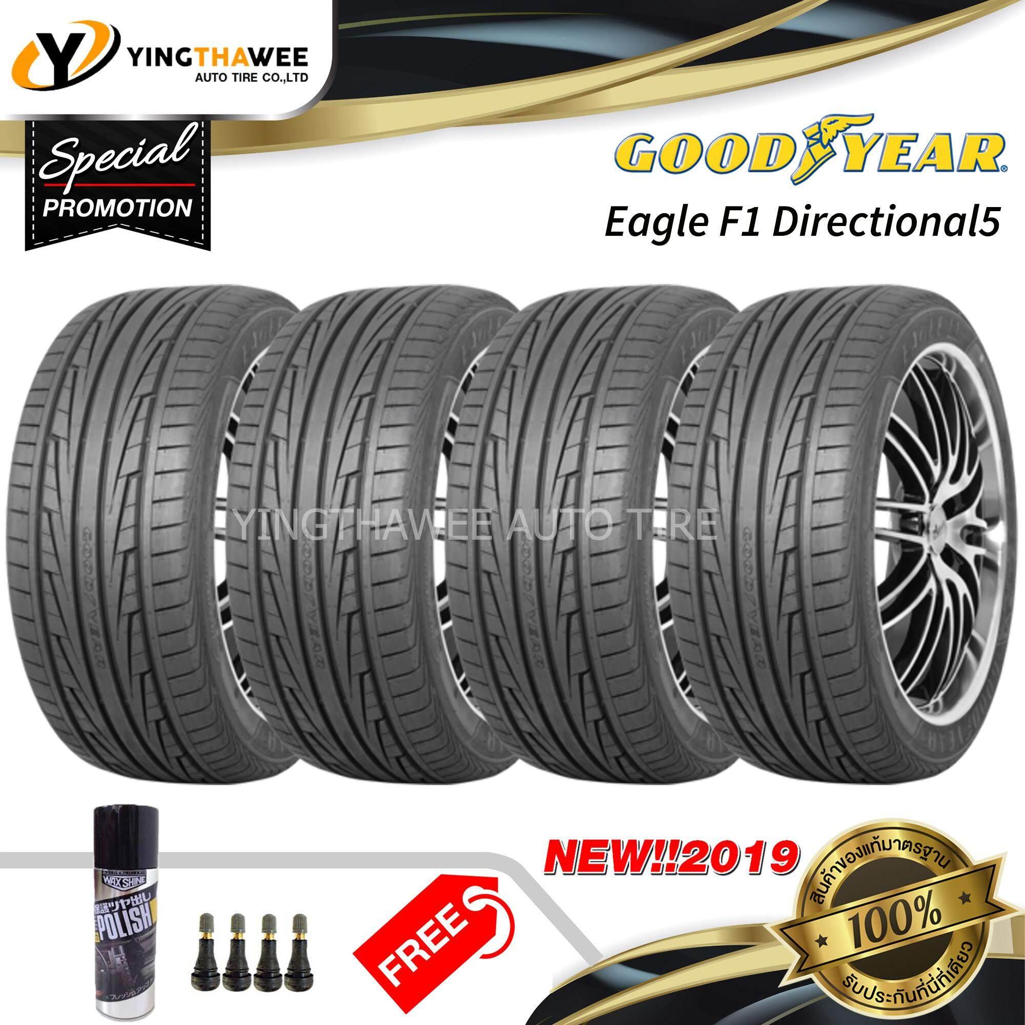 ประกันภัย รถยนต์ ชั้น 3 ราคา ถูก อำนาจเจริญ GOODYEAR ยางรถยนต์ 195/55R15 รุ่น Eagle F1 Directional5  4 เส้น (ปี 2019) แถม Wax Shine 420 ml. 1 กระป๋อง + จุ๊บลมยางแกนทองเหลือง 4 ตัว