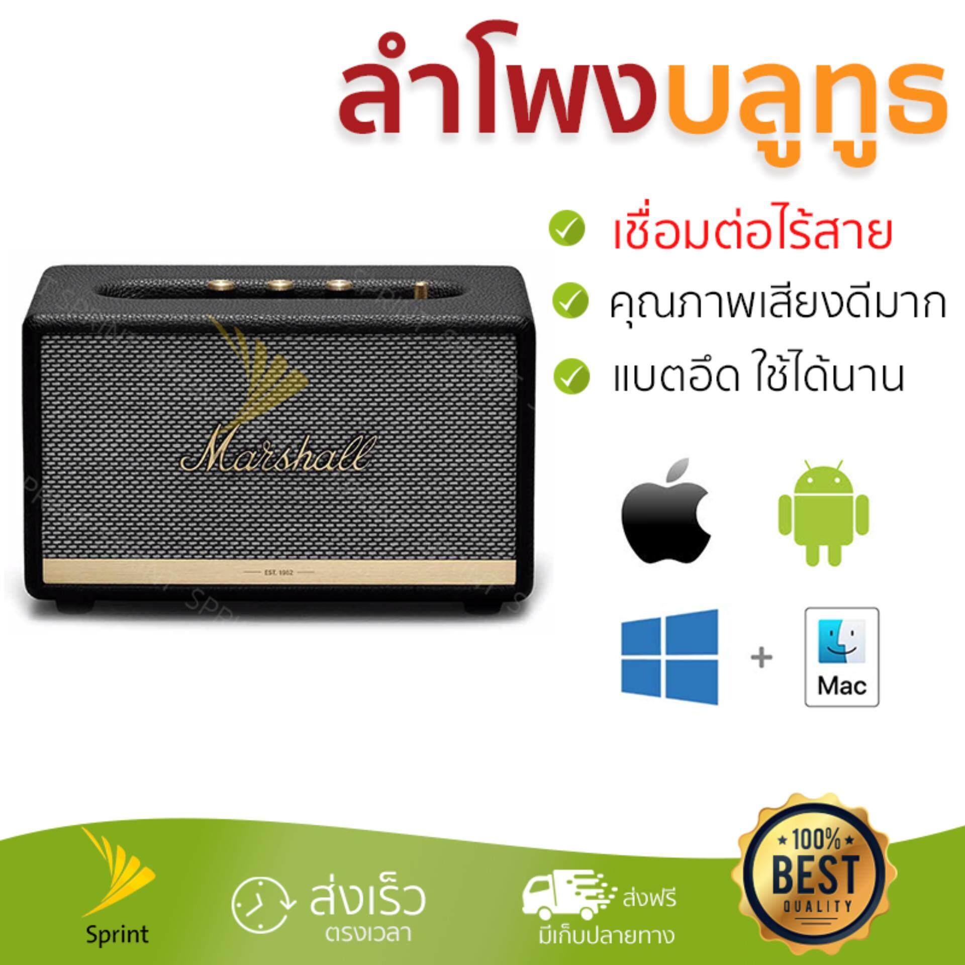 ลำปาง จัดส่งฟรี ลำโพงบลูทูธ  Marshall Bluetooth Speaker 2.1 Acton II Bluetooth Black เสียงใส คุณภาพเกินตัว Wireless Bluetooth Speaker รับประกัน 1 ปี