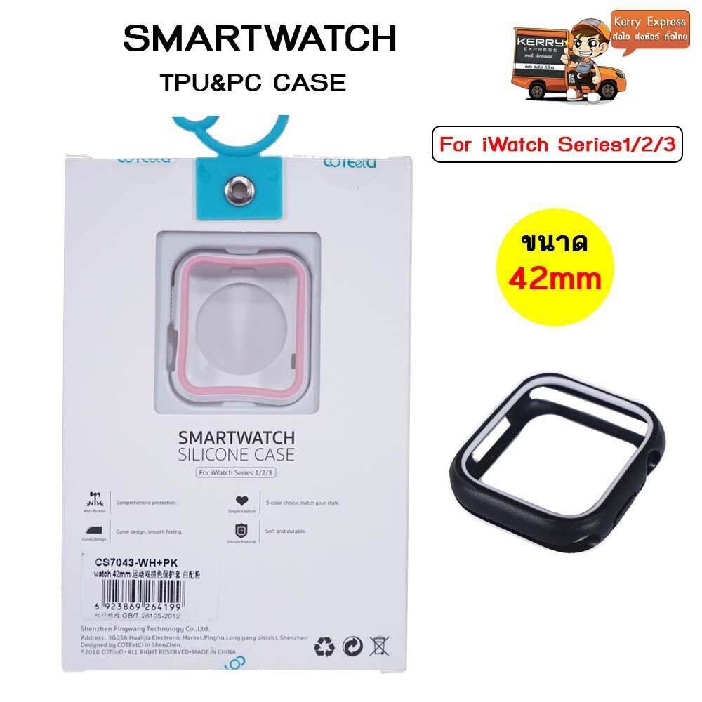 ลดสุดๆ เคสนาฬิกาข้อมือ iWatch Series 1/2/3 กรณีเข้ารูปพอดีสำหรับ iWatch Protector พลาสติกกรอบสีดำ 42 mm ( ส่ง KERRY )