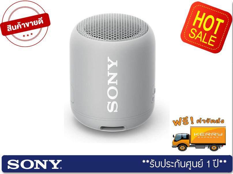 สุดยอดสินค้า!! NEW!! Sony ลำโพง BLUETOOTH แบบพกพา EXTRA BASS รุ่น XB12 สีเทา ของแท้ 100% ประกันศูนย์ Sony 1 ปี จัดส่งฟรี Kerry!! ศูนย์รวม ลําโพง bluetooth ลําโพงบลูทูธ sony ลําโพงบลูทูธราคาถูก ลำโพง b