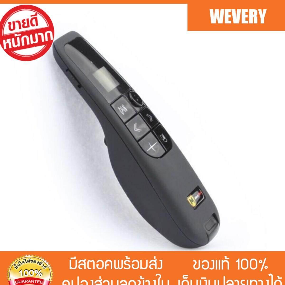 [Wevery] เลเซอร์พอยเตอร์ MICROPACK รุ่น WPM-03 รีโมทพรีเซนต์งาน presentation remote ส่ง Kerry เก็บปลายทางได้
