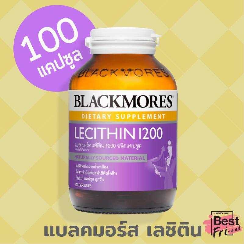 ยี่ห้อนี้ดีไหม  กรุงเทพมหานคร Blackmores Lecithin 1200 mg. แบลคมอร์ส เลซิติน 1200 มก. ขนาด 100 แคปซูล (ขนาดใหญ่) เสริมสร้างความจำ เสริมสร้างประสิทธิภาพในการทำงานของตับ ลดการเกิดนิ่วในถุงน้ำดี ลดการจับตัวของไขมันที่ผนังหลอดเลือด