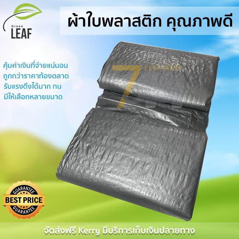ผ้าใบกันแดด ผ้าใบพลาสสติก ผ้าใบกันฝน ผ้าใบ Green Leaf ขนาด 3x4 M สีบรอนซ์ เนื้อหนา เคลือบกัน UV อย่างดี  ทนแดดทนฝนมากกว่าทั่วไป ผ้าใบ ผ้าเตนท์กันฝน ผ้าใบคลุมเตนท์  Bronze Canvas จัดส่งฟรี Kerry ทั่วป
