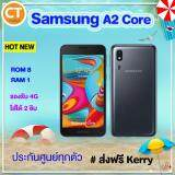Samsung A2 Core Rom8 / Ram1 ส่งฟรีKerry