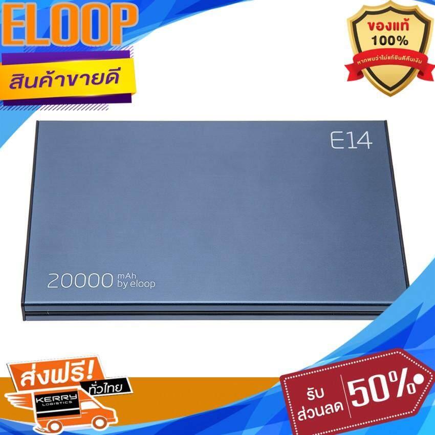 ของมันต้องมี Eloop E14 สีดำแบตสำรอง Power Bank ความจุ 20000mAh ฟรีสายชาร์จ ซองกำมะหยี่ ของแท้ 100% ราคาถูก จัดส่งฟรี Kerry!! ศูนย์รวม แบตเตอรี่สำรอง แบตสำรอง power bank แบตสำรอง eloop eloop 20000 mah