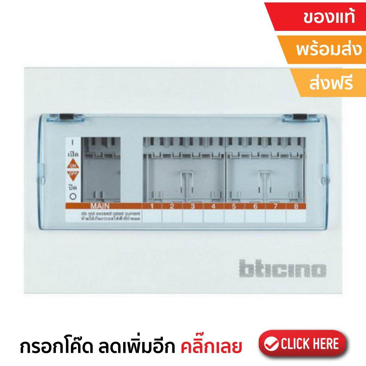 สุดยอดสินค้า!! ตู้ไฟฟ้า ตู้ไฟบ้าน ตู้เบรคเกอร์ สำหรับงานไฟฟ้า อุปกรณ์ไฟฟ้า ตู้ควบคุมไฟฟ้า ผลิตจากวัสดุที่ได้มาตรฐานสูง ตู้ C-UNIT 8ช่อง BTCN8 B-TICINO ส่ง kerry เก็บเงินปลายทาง