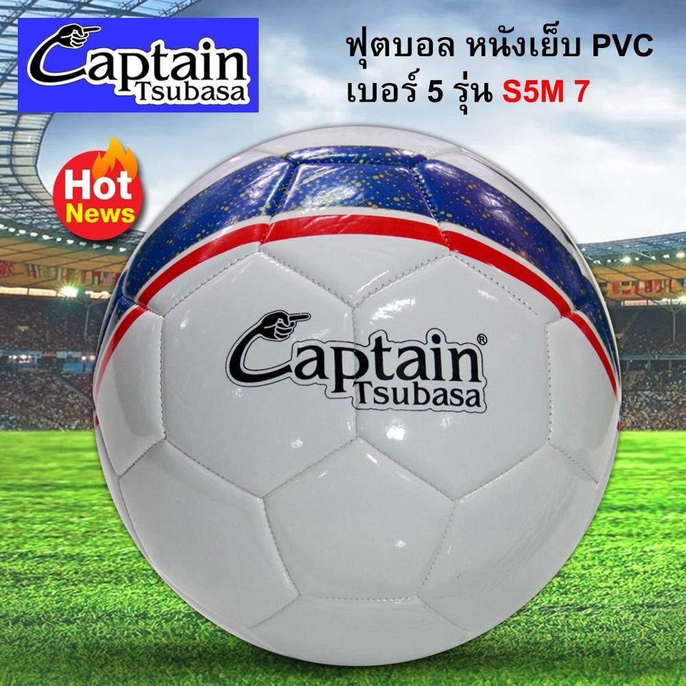 ยี่ห้อนี้ดีไหม  มุกดาหาร Captain Tsubasa  football ลูกฟุตบอล ลูกบอล หนังเย็บ PVC เบอร์ 5 รุ่น S5M7