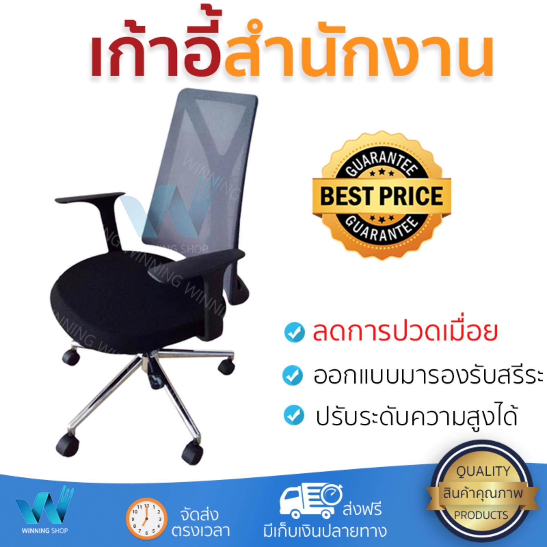 ราคาพิเศษ เก้าอี้ทำงาน เก้าอี้สำนักงาน เก้าอี้สำนักงานMAX D1-808BB NETผ้าดำ/เทา | FURDINI | D1-808BB BLACK/GREY ลดอาการปวดเมื่อยลำคอและไหล่ เบาะนุ่มกำลังดี นั่งสบาย ไม่อึดอัด ปรับระดับความสูงได้ Offi