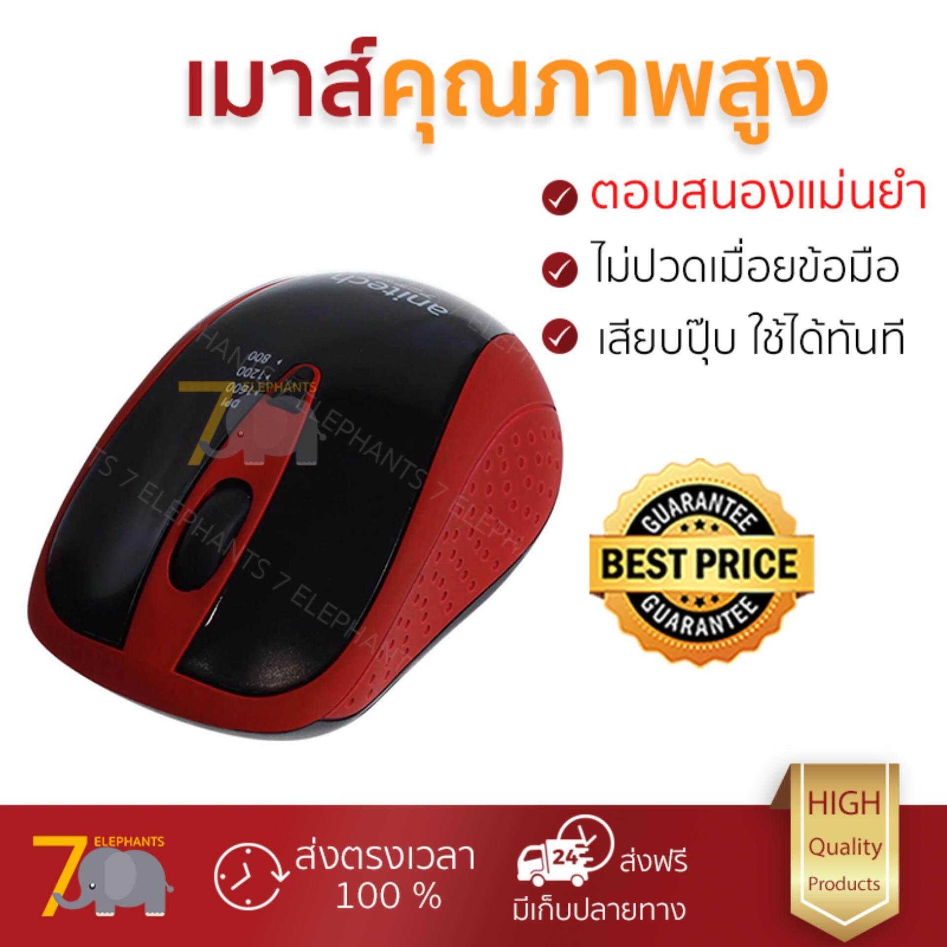 ขายดีมาก! รุ่นใหม่ล่าสุด เมาส์           ANITECH เมาส์ไร้สาย (สีแดง) รุ่น W214RD             เซนเซอร์คุณภาพสูง ทำงานได้ลื่นไหล ไม่มีสะดุด Computer Mouse  รับประกันสินค้า 1 ปี จัดส่งฟรี Kerry ทั่วประเท