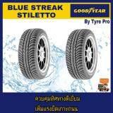 สมุทรปราการ Goodyear ยางรถยนต์ 205/45R17 รุ่น Blue Streak Stiletto(2เส้น)