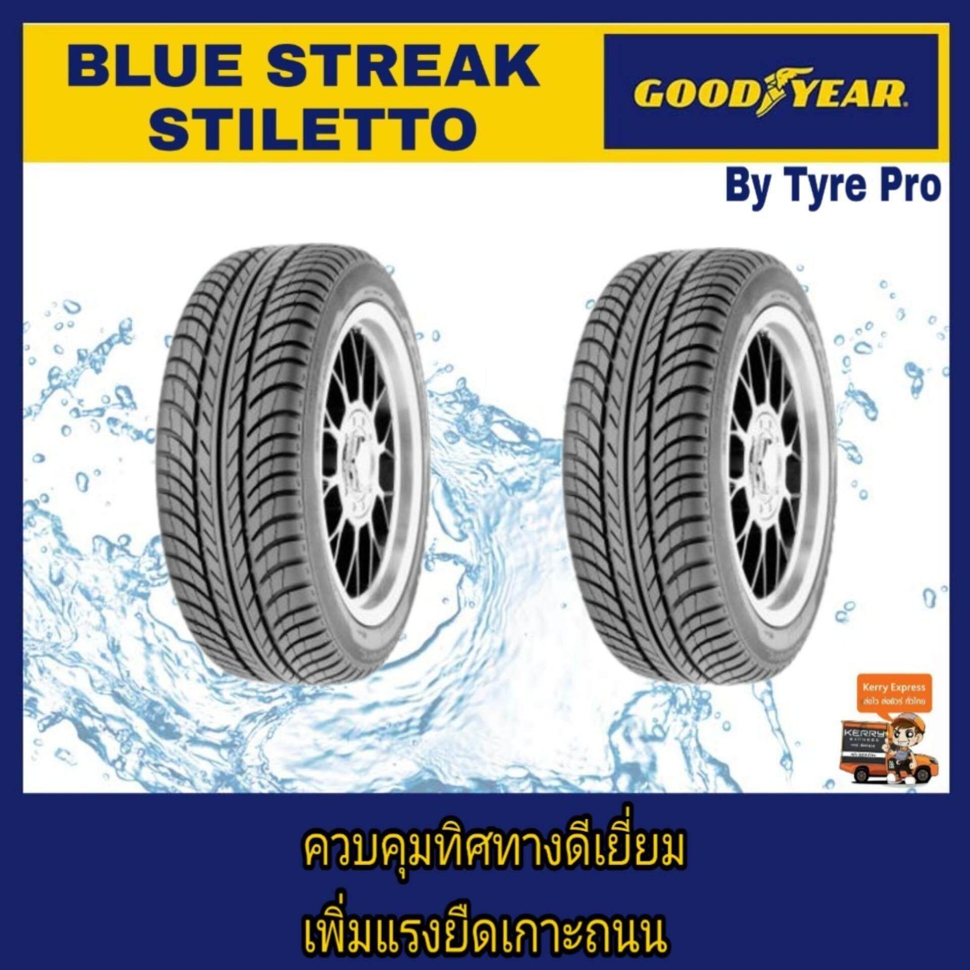 ประกันภัย รถยนต์ 2+ สมุทรปราการ Goodyear ยางรถยนต์ 205/45R17 รุ่น Blue Streak Stiletto(2เส้น)