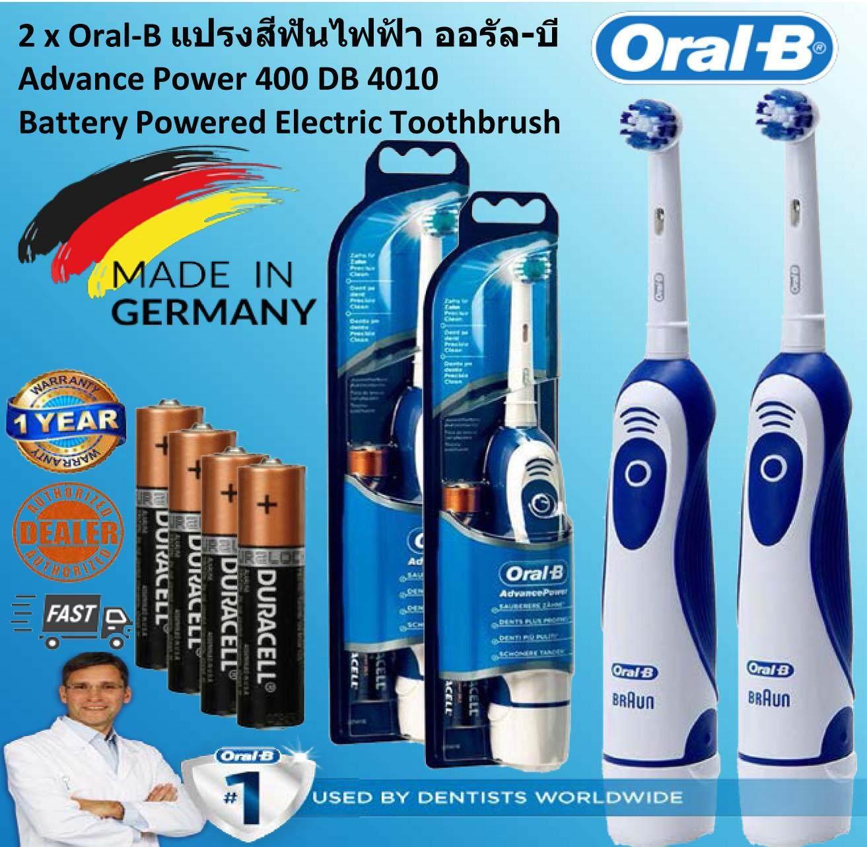 แปรงสีฟันไฟฟ้า ทำความสะอาดทุกซี่ฟันอย่างหมดจด สกลนคร 2 x Oral B Electric Toothbrush Advance Power 400 incl  4 Batteries