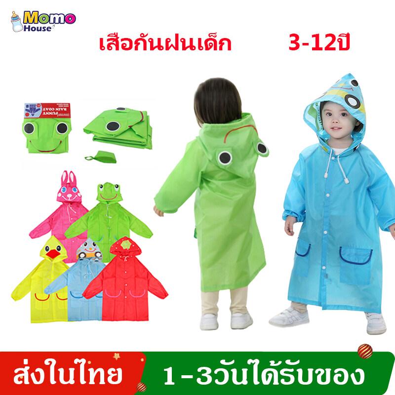 เสื้อกันฝนเด็ก ชุดกันฝนเด็ก สไตล์สัตว์การ์ตูน 3-12ปี Rainwear Rain Coat UNisex เสื้อกันฝนเด็ก 3 ปีขึ้นไป K04