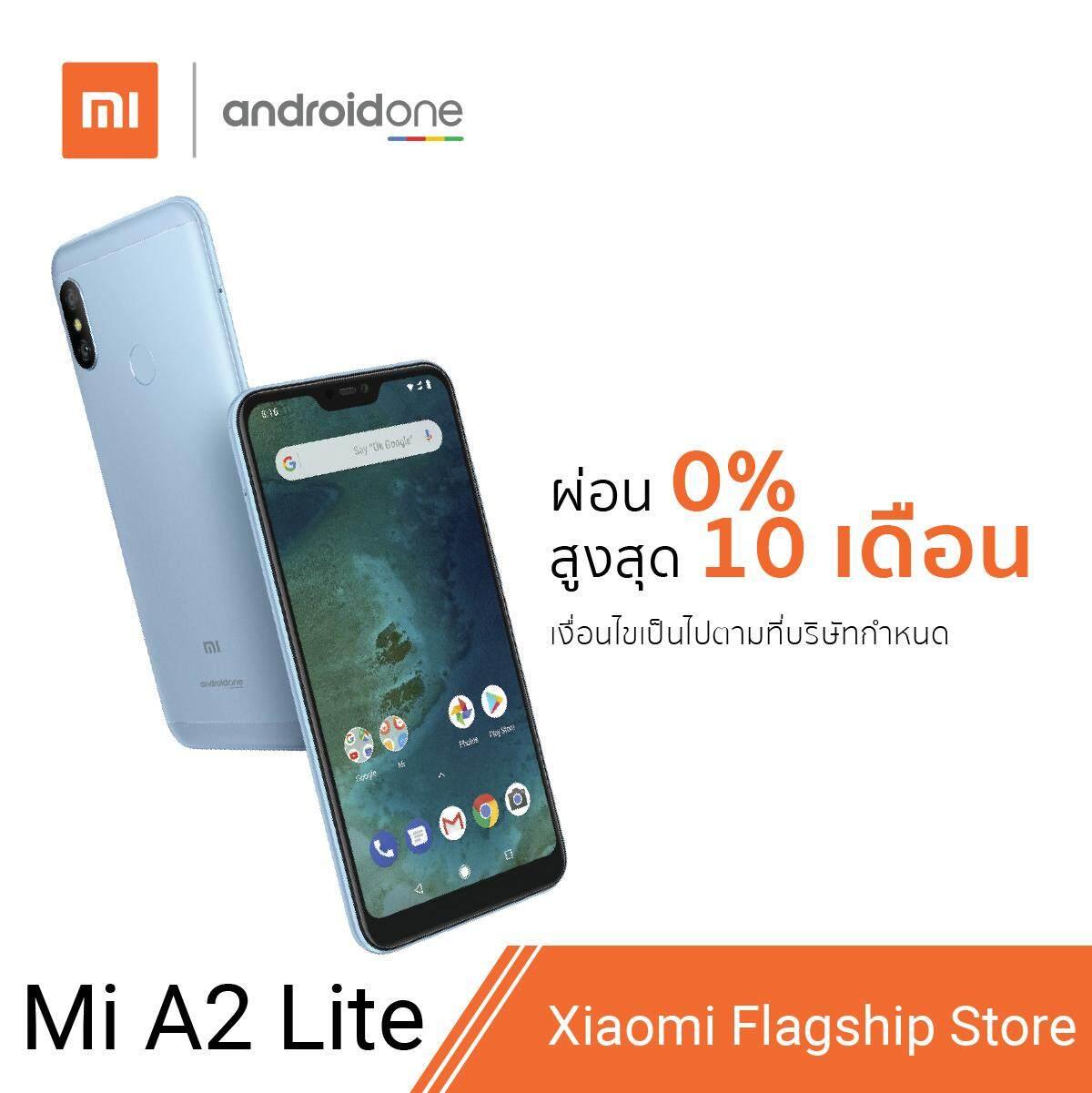 สอนใช้งาน  นครราชสีมา Xiaomi Mi A2 Lite 3/32GB
