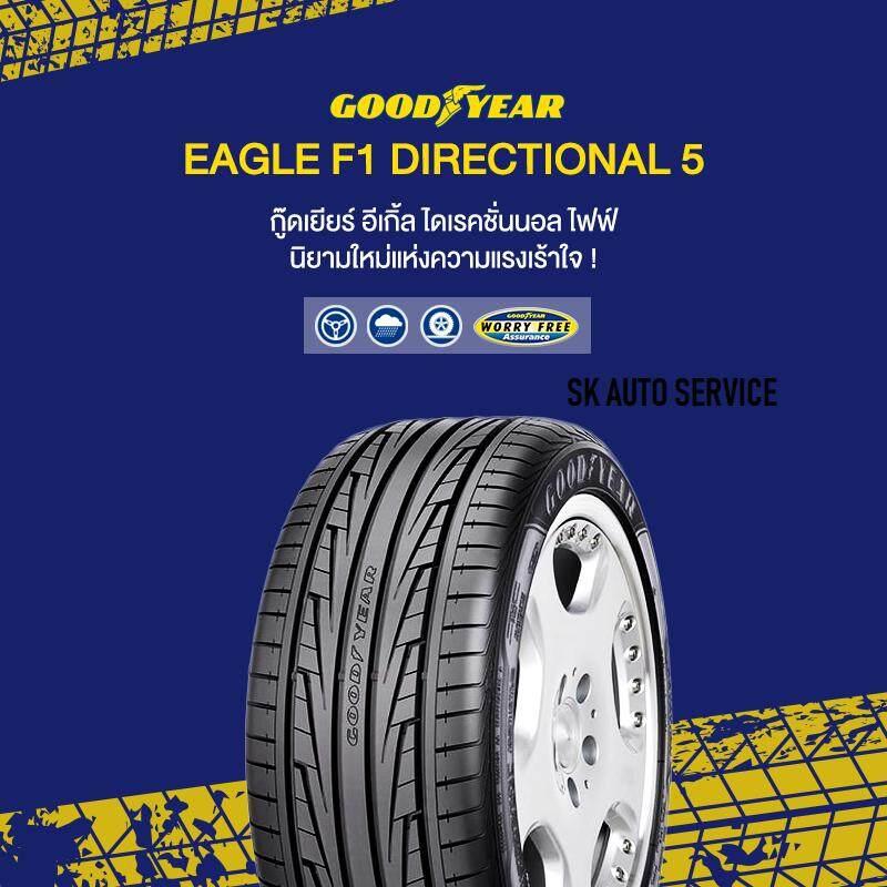 ประกันภัย รถยนต์ แบบ ผ่อน ได้ ปทุมธานี ยางรถยนต์ GOODYEAR  195/55R15 (ล้อขอบ15) รุ่น F1 Direction5 1 เส้น (ใหม่กริ๊ปปี2019)