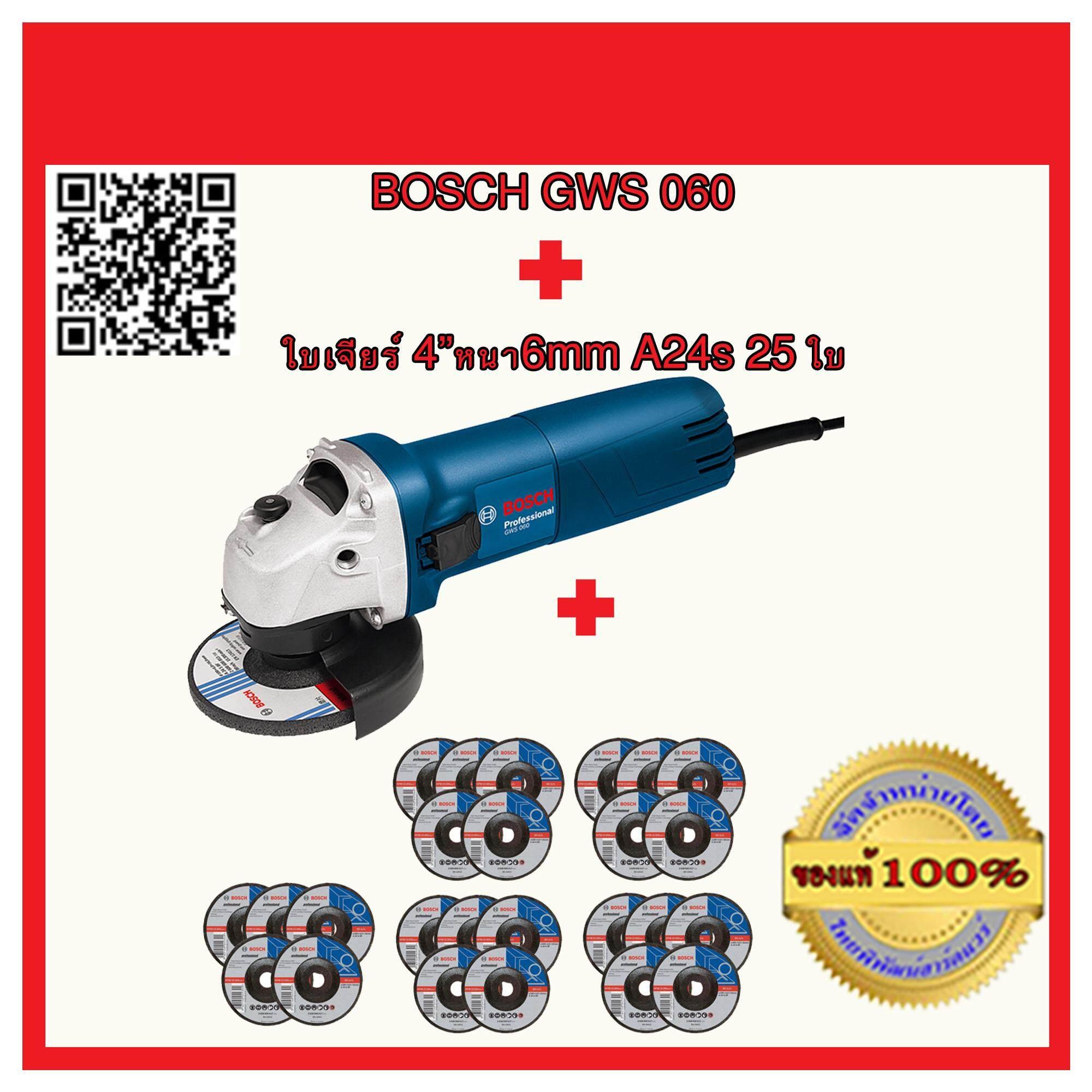 ขายดีมาก! เครื่องเจียร์ BOSCH GWS060 +ใบเจียร์ BOSCH4นิ้ว A24S 25ใบ ของแท้ 100% ส่งฟรี KERRY