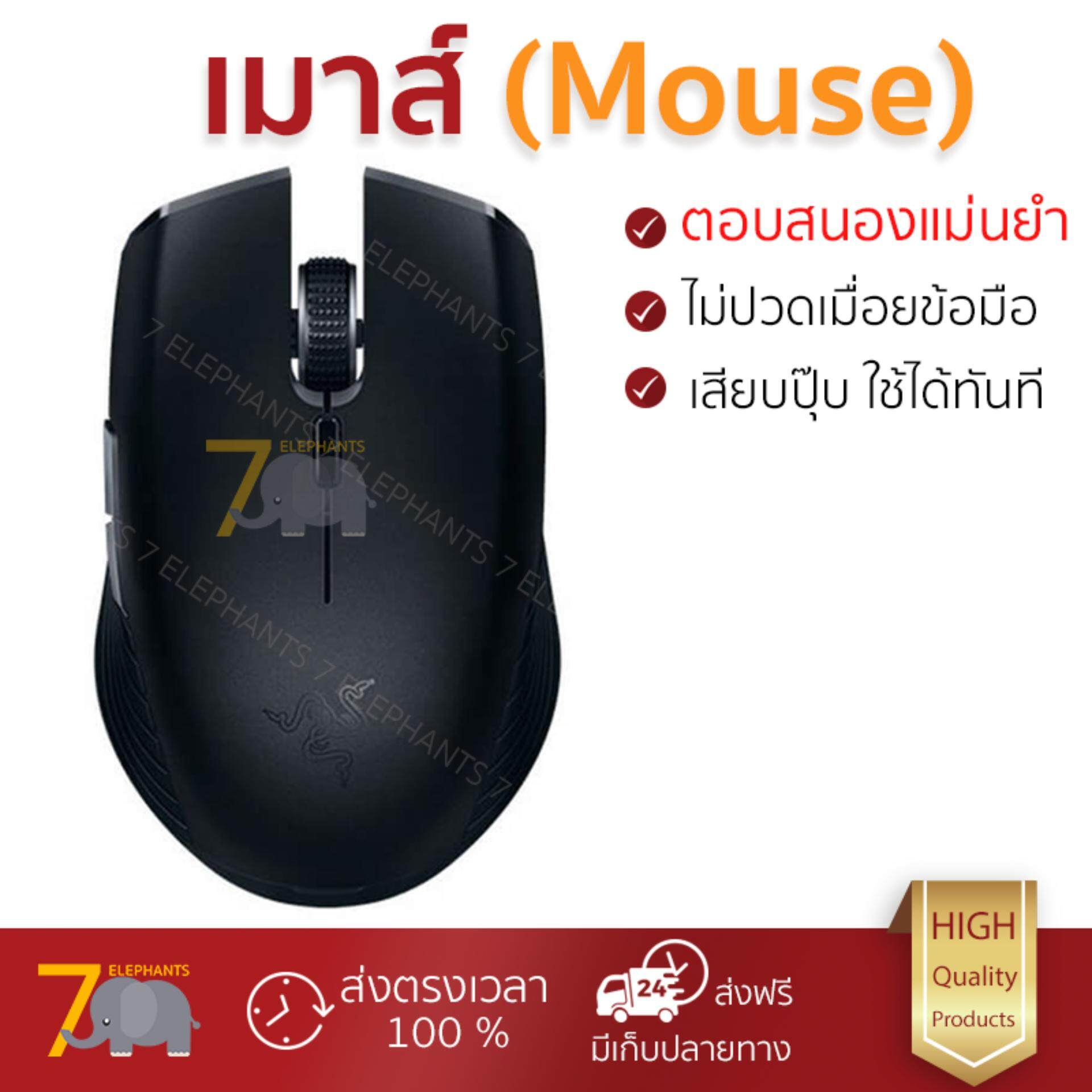ลดสุดๆ รุ่นใหม่ล่าสุด เมาส์           RAZER เมาส์เกมมิ่ง (สีดำ) รุ่น Atheris             เซนเซอร์คุณภาพสูง ทำงานได้ลื่นไหล ไม่มีสะดุด Computer Mouse  รับประกันสินค้า 1 ปี จัดส่งฟรี Kerry ทั่วประเทศ
