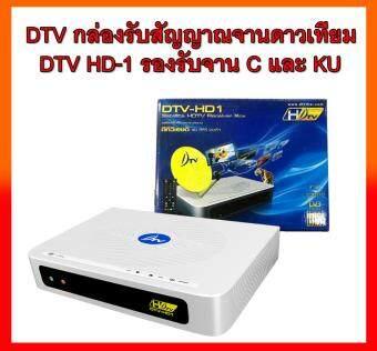 DTV กล่องรับสัญญาณจานดาวเทียม DTV HD-1 รองรับจาน C และ KU