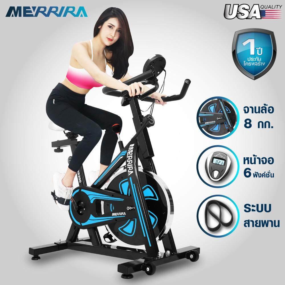 MERRIRA จักรยาน Spin Bike จักรยานออกกำลังกาย จักรยานฟิตเนส Spinning Bike Stationary Bike Exercise Bike รุ่น MSB9300