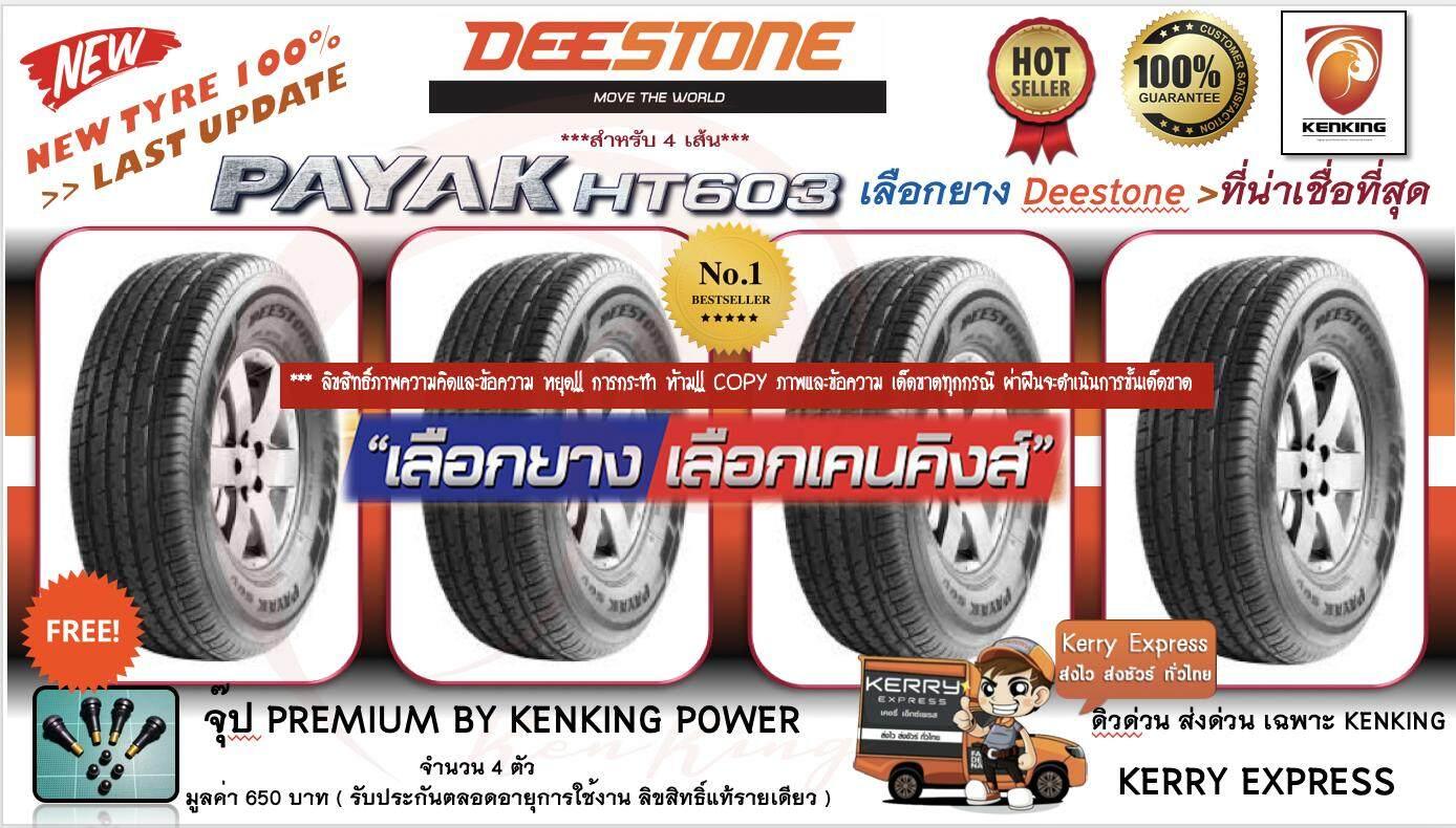 ประกันภัย รถยนต์ 3 พลัส ราคา ถูก อุดรธานี ยางรถยนต์ขอบ 18 Deestone ดีสโตน 265/60 R18 (สำหรับ 4 เส้น)  New!! ปี 2019 รุ่น HT603 PAYAK SUV FREE!! จุ๊ป Premium เกรดแท้ 650 บาท ลิขสิทธิ์เฉพาะ KENKING