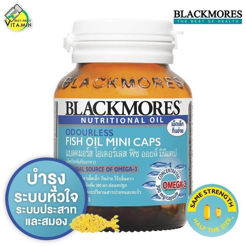 ยี่ห้อนี้ดีไหม  นครศรีธรรมราช Blackmores Odourless Fish Oil Mini Caps [30 แคปซูล] บำรุงระบบหัวใจ ระบบประสาท สมอง