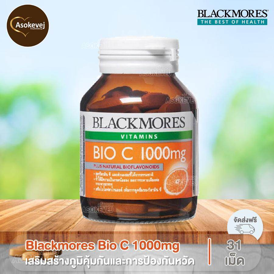 สุโขทัย Blackmores Bio c 1000mg 31 Tablets (1 ขวด) แบลคมอร์ส ไบโอ ซี 1000มก. 31 เม็ด