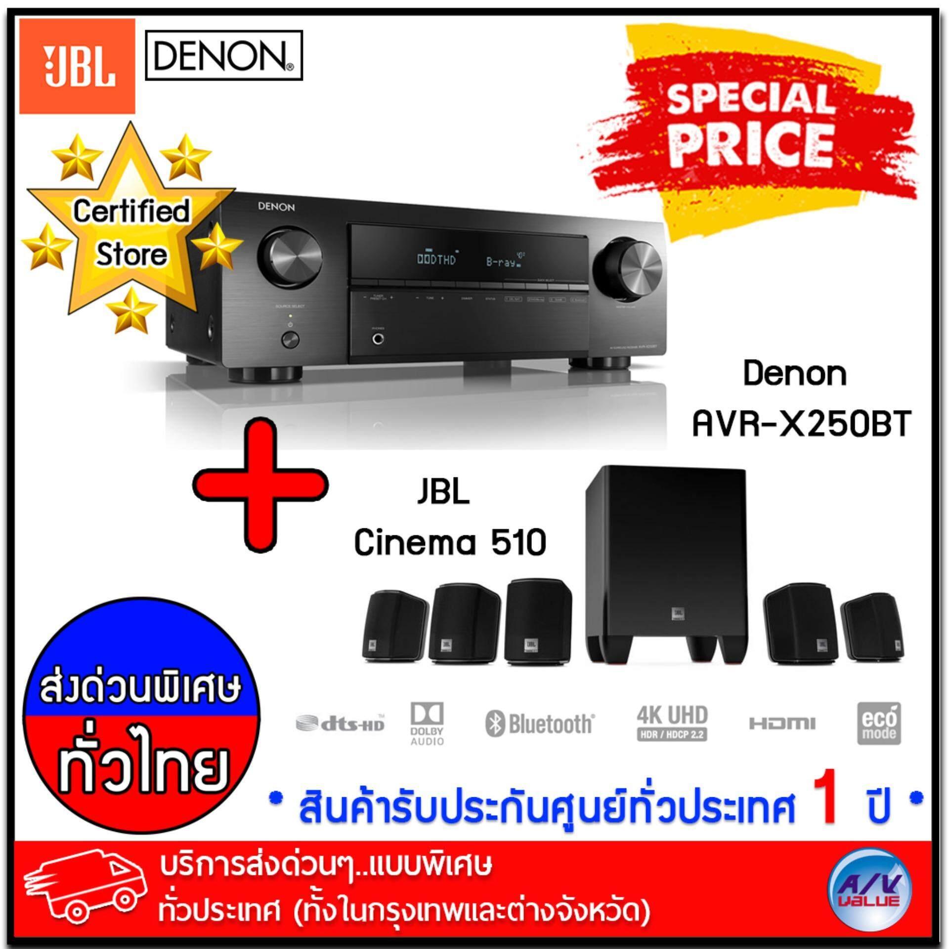 สอนใช้งาน  โคราช Denon AVR-X250BT 5.1 Ch. 4K Ultra HD AV Receiver with Bluetooth + JBL Cinema 510 5.1 Home Theater Speaker System with Powered Subwoofer *** บริการส่งด่วนแบบพิเศษ!ทั่วประเทศ (ทั้งในกรุงเทพและต่างจังหวัด)***