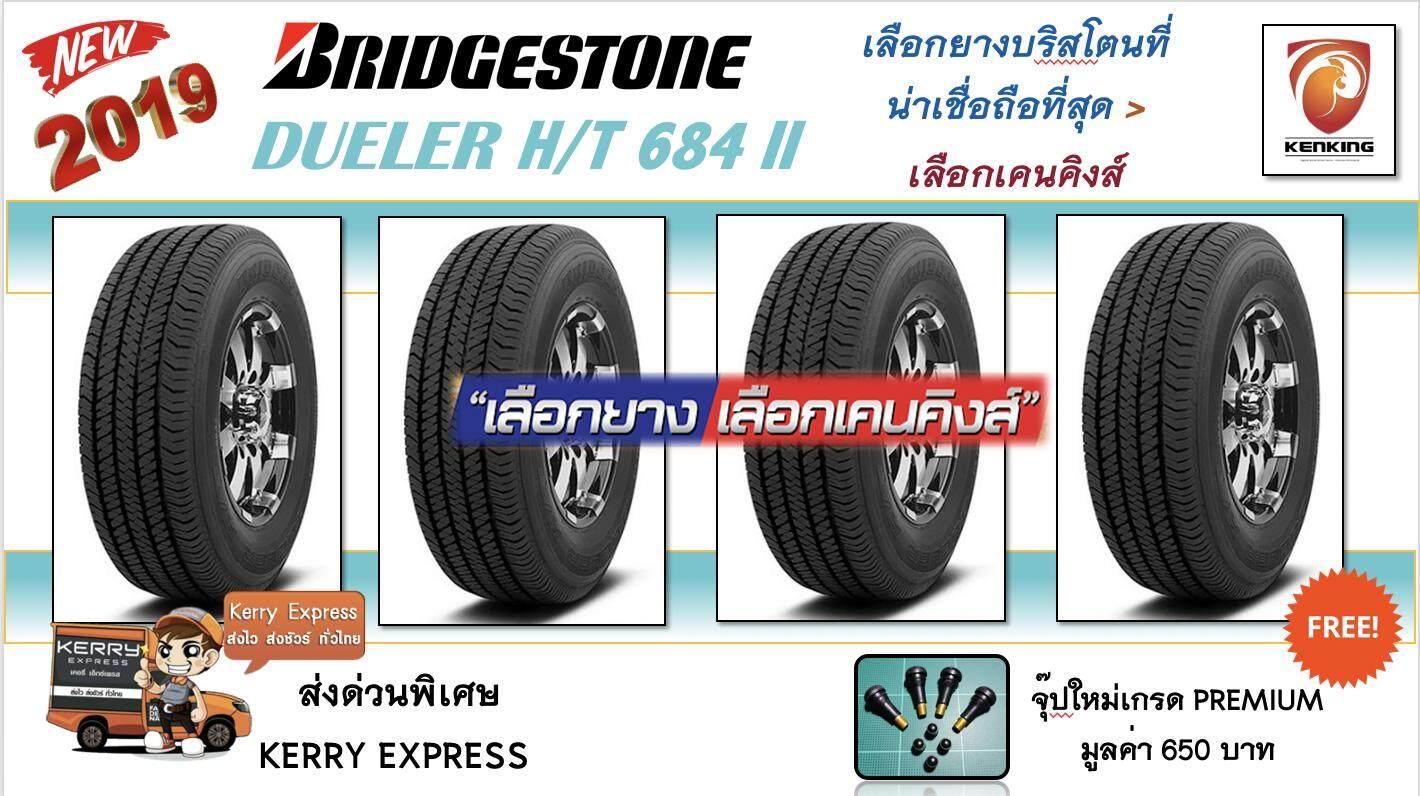 ประกันภัย รถยนต์ 3 พลัส ราคา ถูก สกลนคร ยางรถยนต์์ขอบ17 ประกันศูนย์แท้รายเดียว Bridgestone 265/65 R17 รุ่น DUELER H/T 684 II ( 4 เส้น ) FREE จุ๊ป Premium 650 บาท MADE IN JAPAN